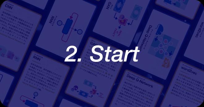 2. Start