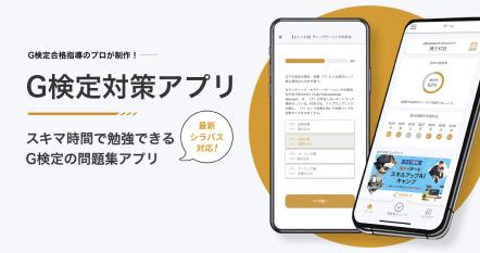 G検定対策アプリ