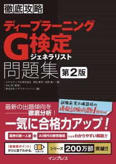 ディープラーニングG検定ジェネラリスト問題集 第2版