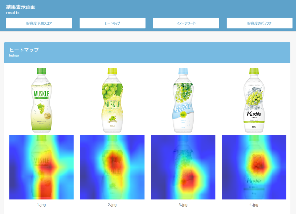 それぞれのパッケージ案のどこに視線が集まるかを分析することができる