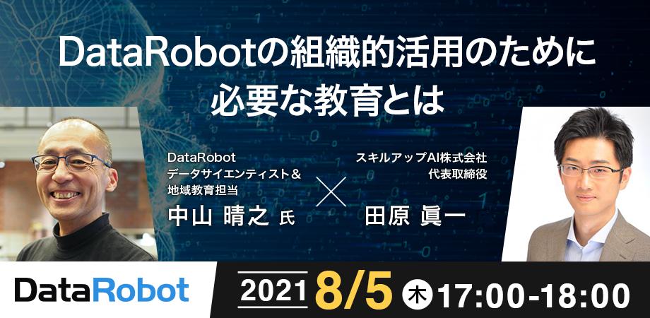 DataRobotの組織的活用のために必要な教育とは