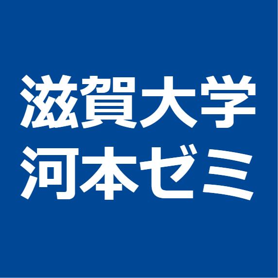 滋賀大学河本ゼミ