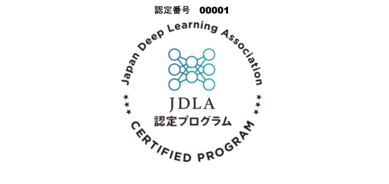 第3期東京、第2期オンライン「現場で使えるディープラーニング基礎講座」の申し込み受付を開始しました!