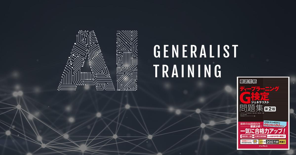 AIジェネラリスト基礎講座(G検定対応)