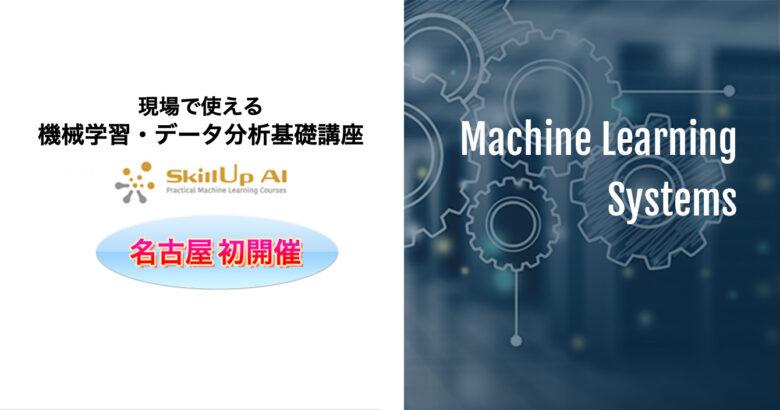 【名古屋初開催】『現場で使える機械学習・データ分析基礎講座 』のご案内