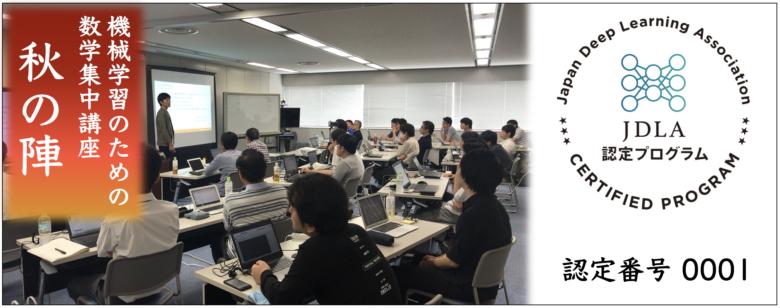 名古屋で『機械学習のための数学集中講座(応用数学)』開催決定!