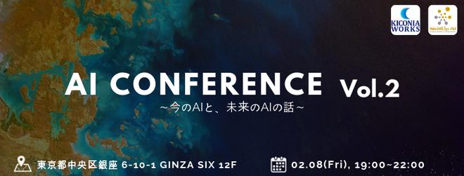 【弊社代表が登壇】「AI×ビジネス」をテーマにしたAI Conferenceが開催されます