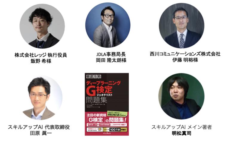 『徹底攻略 G検定 ジェネラリスト問題集』出版記念イベント、登壇者追加情報!