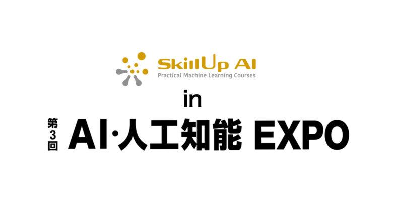 第3回 AI・人工知能EXPOに出展します!