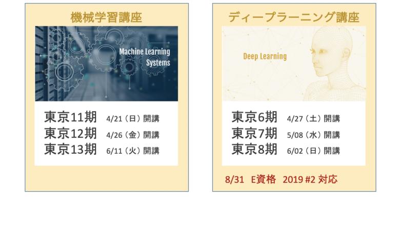 【平日開催決定!】8 /31 E資格2019 #2に向けた機械学習講座・ディープラーニング講座