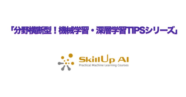 「分野横断型!機械学習・深層学習TIPSシリーズ」始めます!