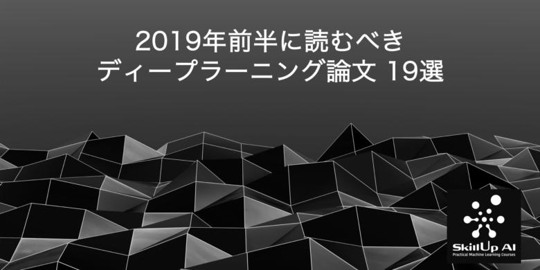 スキルアップAI講師陣が選ぶ「2019年前半に読むべきディープラーニングの最新論文 19選」