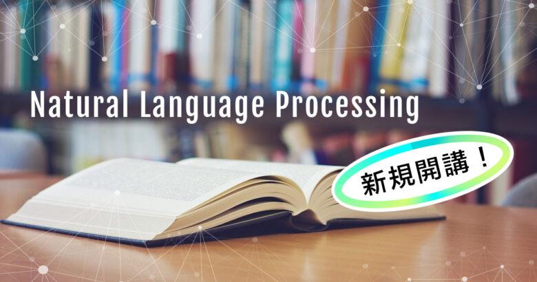 【新規開講】『現場で使える自然言語処理基礎』のご案内