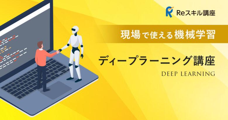 現場で使える機械学習/ディープラーニング講座