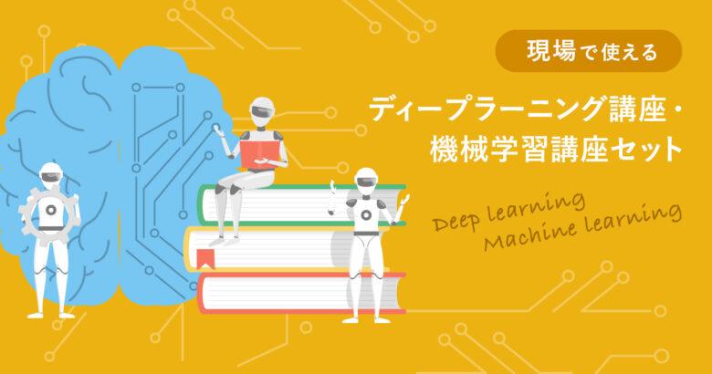 現場で使える機械学習/ディープラーニング基礎講座セット