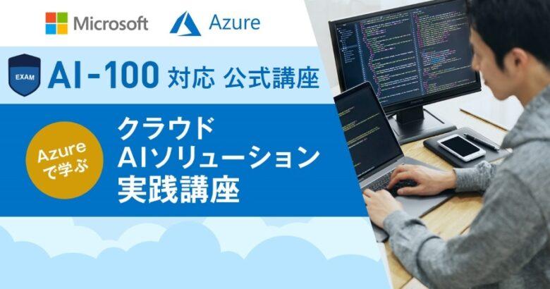 Azure AI-100対応 クラウドAIソリューション実践講座