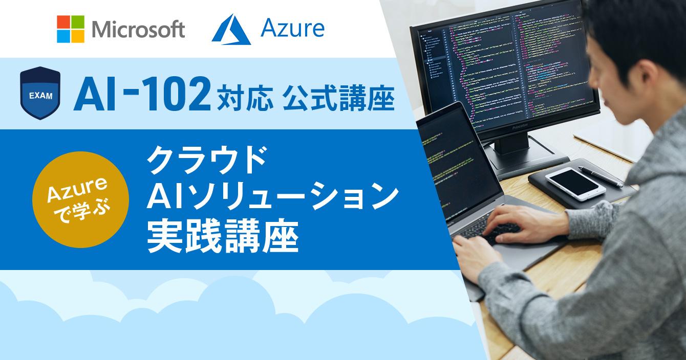 Azure AI-102対応 クラウドAIソリューション実践講座