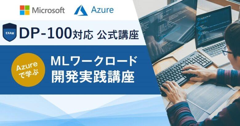 Azure DP-100対応 MLワークロード開発実践講座