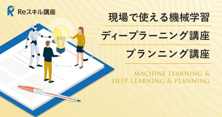 現場で使える機械学習/ディープラーニング講座/プランニング講座
