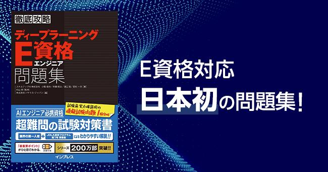 【プレスリリース】日本初となるE資格向け問題集を出版。機械学習や深層学習の最新手法から必要な数学までを網羅的に解説