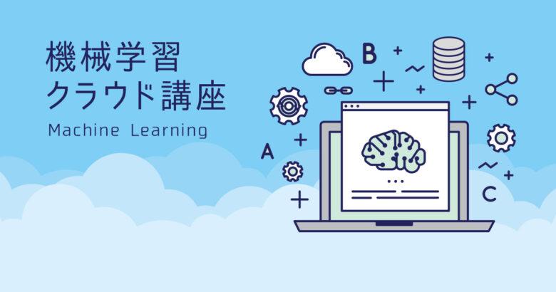機械学習クラウド講座