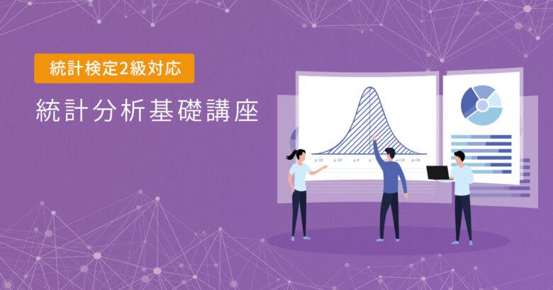 統計検定2級対応 統計分析基礎講座