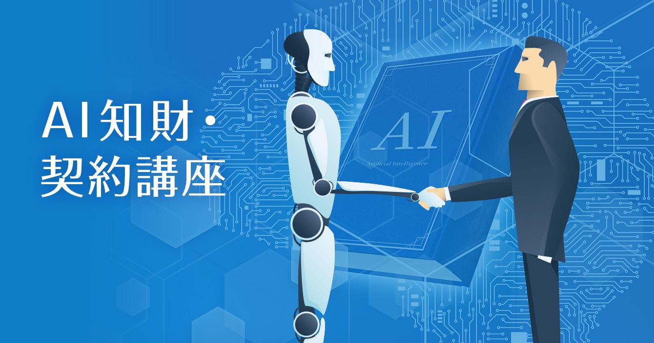AI知財・契約講座
