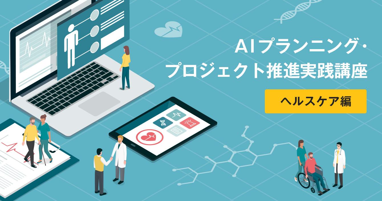 AIプランニング・プロジェクト推進実践講座 ヘルスケア編