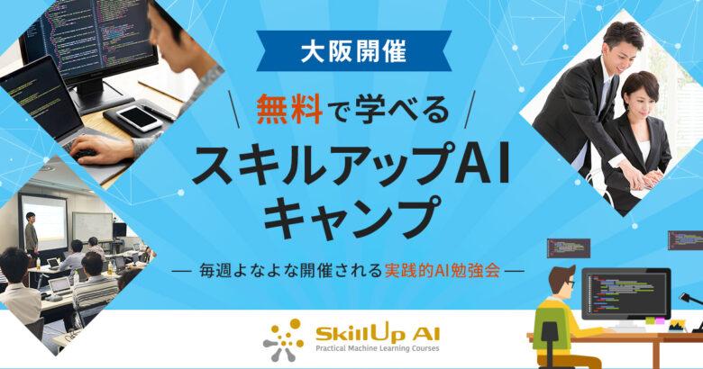 実践的AI勉強会『スキルアップAIキャンプ』開催