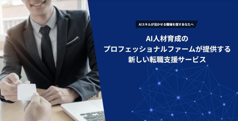 AI求人特化型の転職支援サービス『SkillUp AIgent』開始
