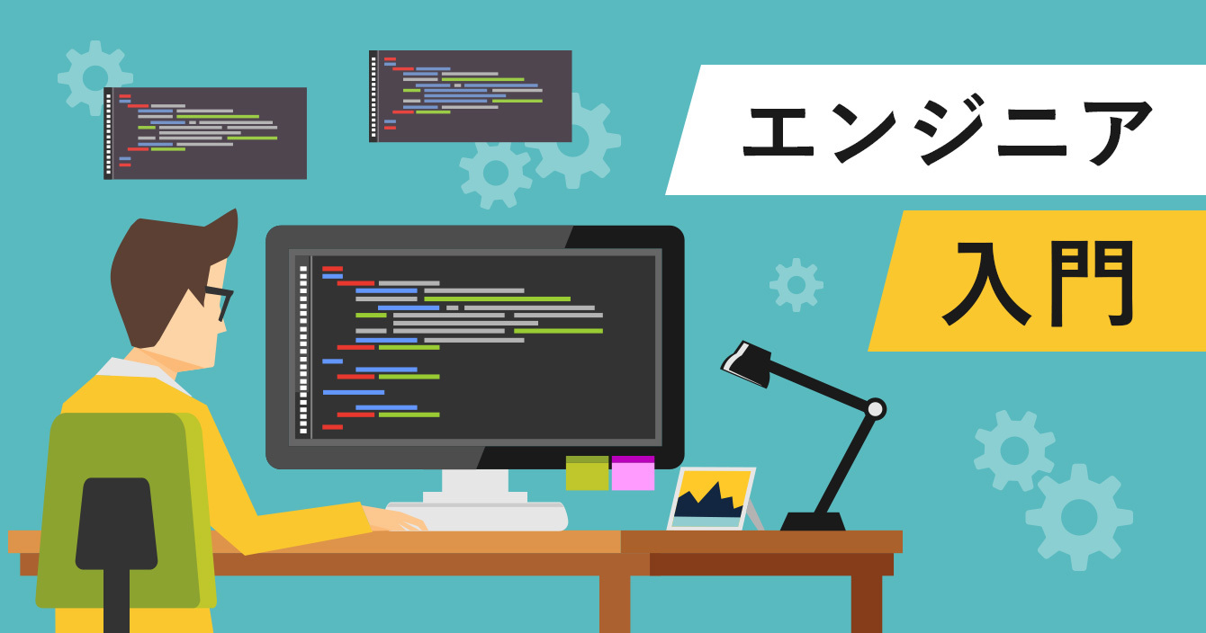 機械学習のためのソフトウェアエンジニア入門講座