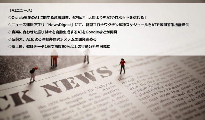 AIニュースまとめ(2月15日週)