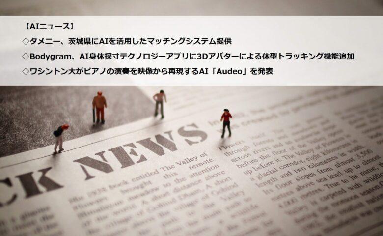 AIニュースまとめ(2月8日週)