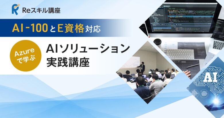 E資格を目指す機械学習&AI-100対応AIソリューション実践講座