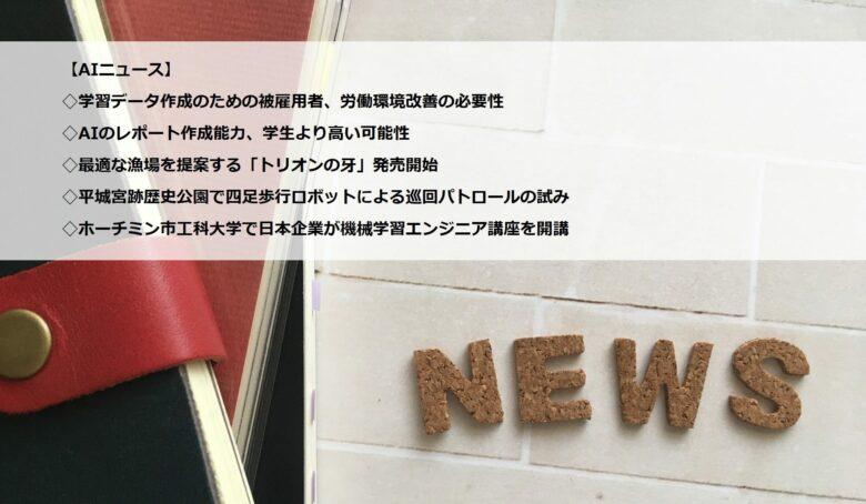 AIニュースまとめ(3月8日週)