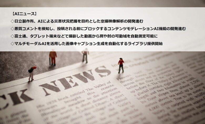 AIニュースまとめ(2月22日週)