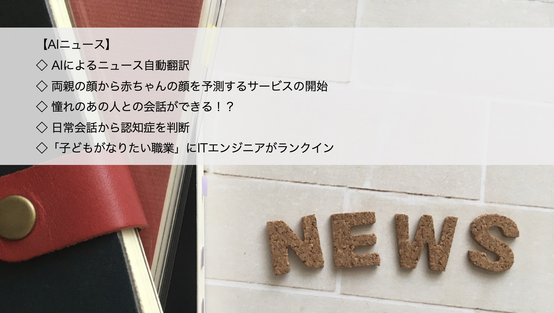 AIニュースまとめ(3月15日週)