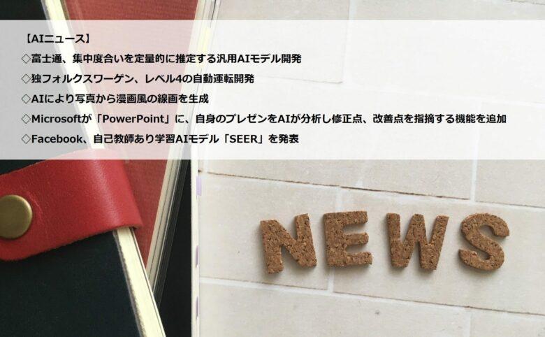AIニュースまとめ(3月1日週)