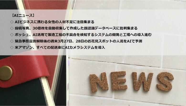 AIニュースまとめ(3月22日週)