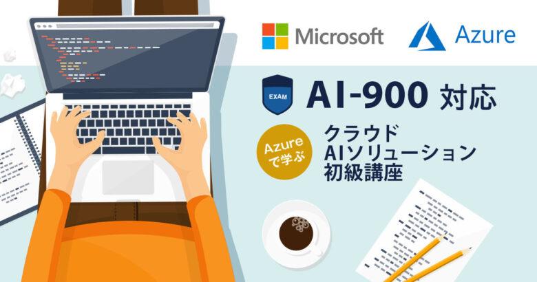 Azure AI-900対応 クラウドAIソリューション初級編