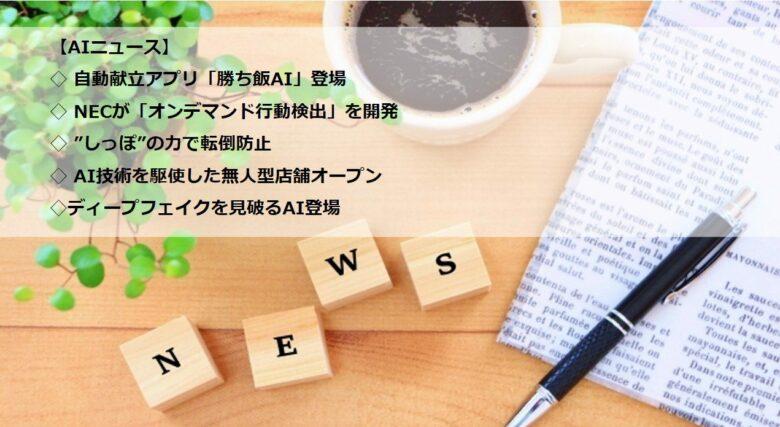 AIニュースまとめ(4月5日週)