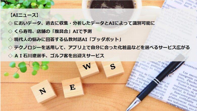 AIニュースまとめ(4月12日週)
