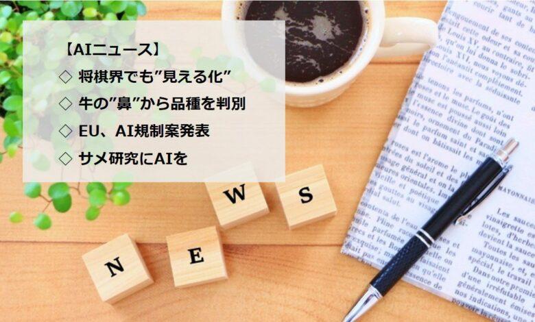AIニュースまとめ(4月19日週)