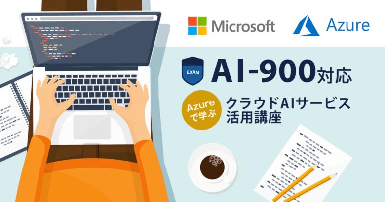 Azure AI-900対応 クラウドAIサービス活用講座