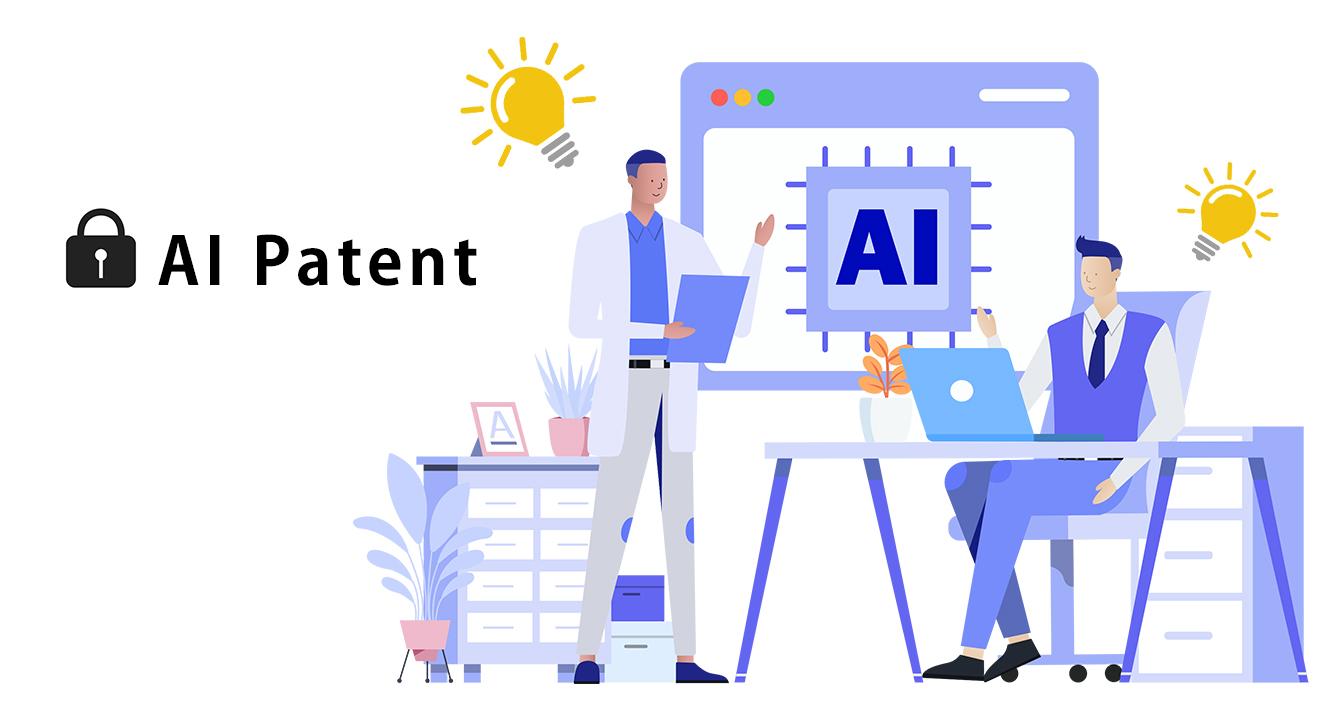 AI特許講座