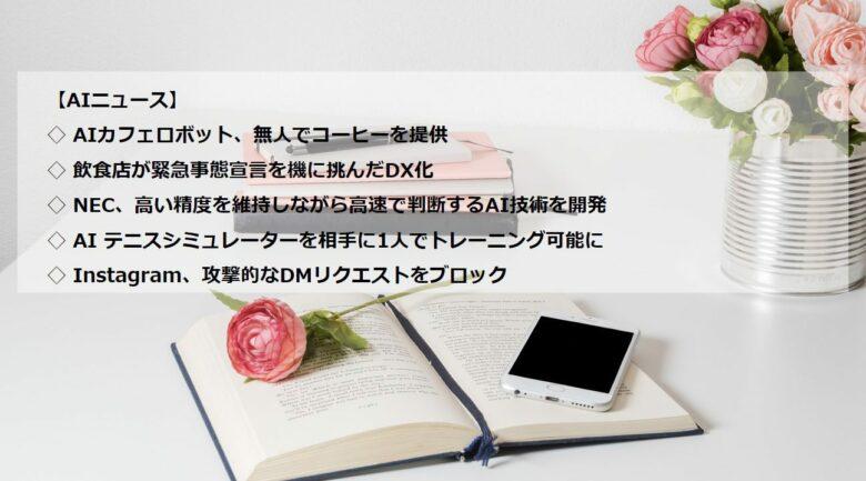 AIニュースまとめ(4月26日週、5月3日週)