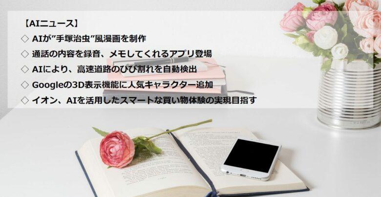 AIニュースまとめ(5月10日週)
