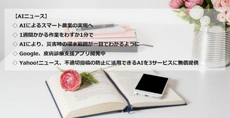 AIニュースまとめ(5月17日週)