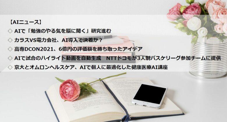 AIニュースまとめ(5月24日週)