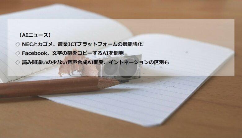 AIニュースまとめ(6月14日週)